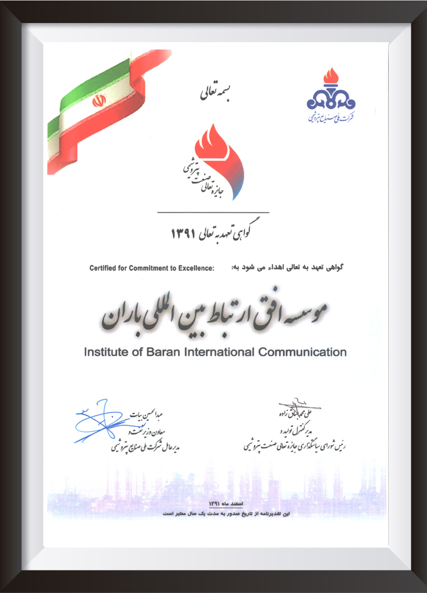 Certificate of Commitment to Excellence | گواهی تعهد به تعالی