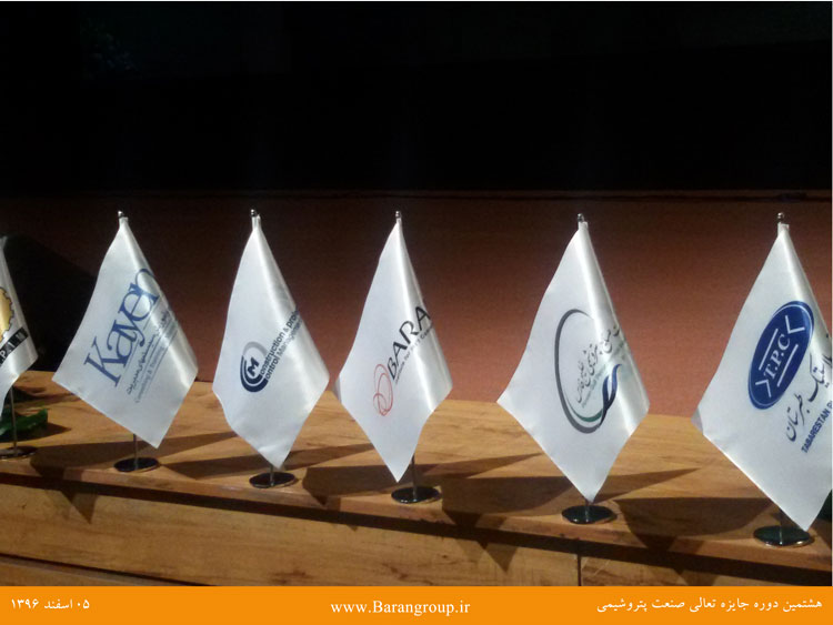 Baran Group at the 8th Festival Petrochemical Industry Excellence Award  هشتمین دوره جایزه تعالی صنعت پتروشیمی